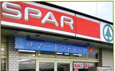 Spar corporate identity der shopblogger - Ka international outlet ...